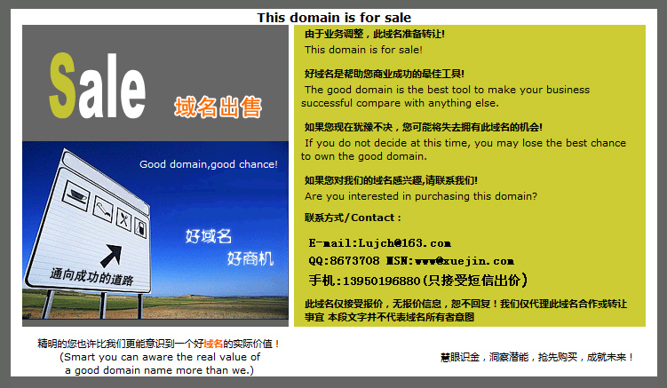 """6N.com """"For sale"""" landing page."""