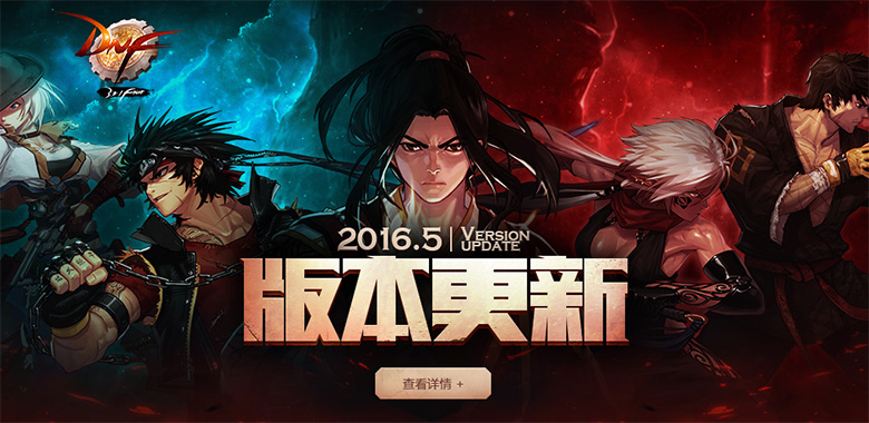 DNF Game from Tencent.