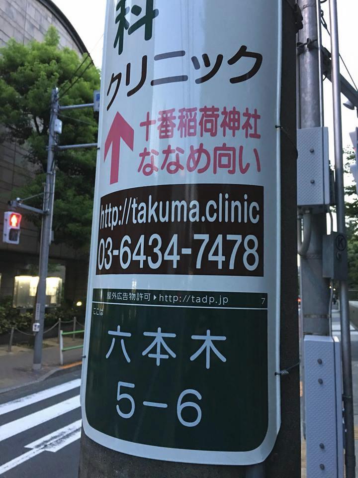 Takuma.Clinic - a neurology clinic in Tokyo, Japan.