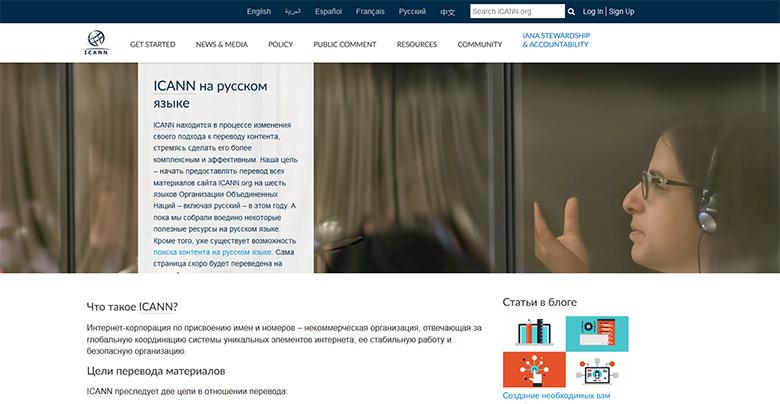 ICANN in Russian.